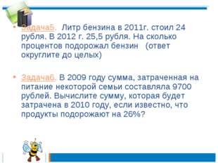 Задача5. Литр бензина в 2011г. стоил 24 рубля. В 2012 г. 25,5 рубля. На сколь