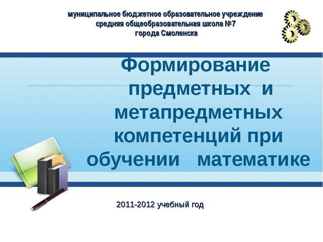 Формирование предметных и метапредметных компетенций при обучении математике...