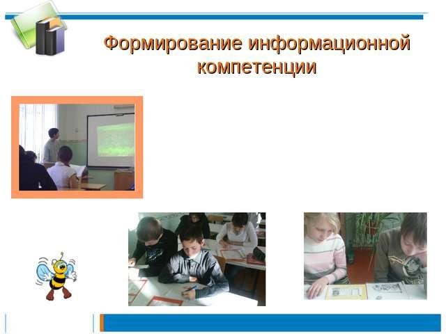 Формирование информационной компетенции