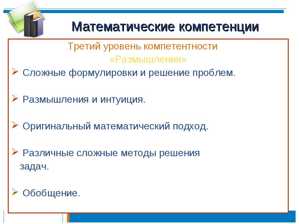 Математические компетенции Третий уровень компетентности «Размышления» Сложны...