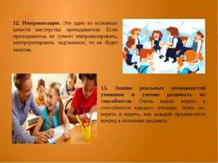 12. Импровизация. Это одно из основных качеств мастерства преподавателя. Если