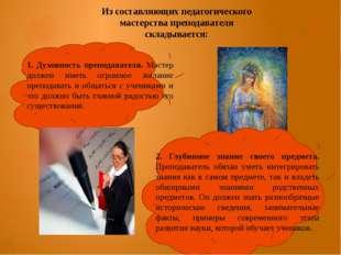 1. Духовность преподавателя. Мастер должен иметь огромное желание преподават