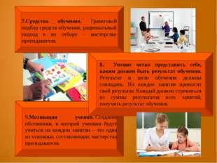 7.Средства обучения. Грамотный подбор средств обучения, рациональный подход