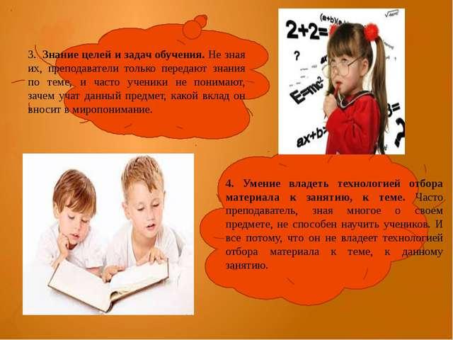 3. Знание целей и задач обучения. Не зная их, преподаватели только передают...