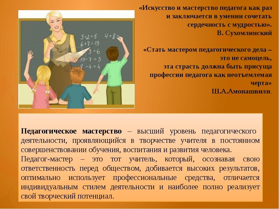 Педагогическое мастерство – высший уровень педагогического деятельности, пр...