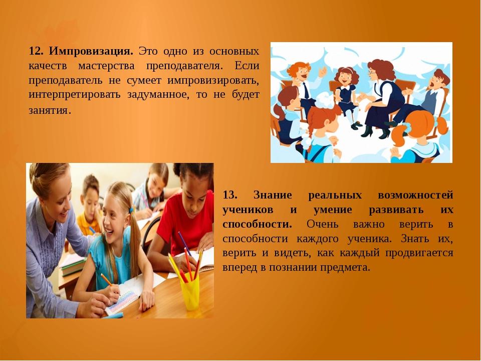 12. Импровизация. Это одно из основных качеств мастерства преподавателя. Если...