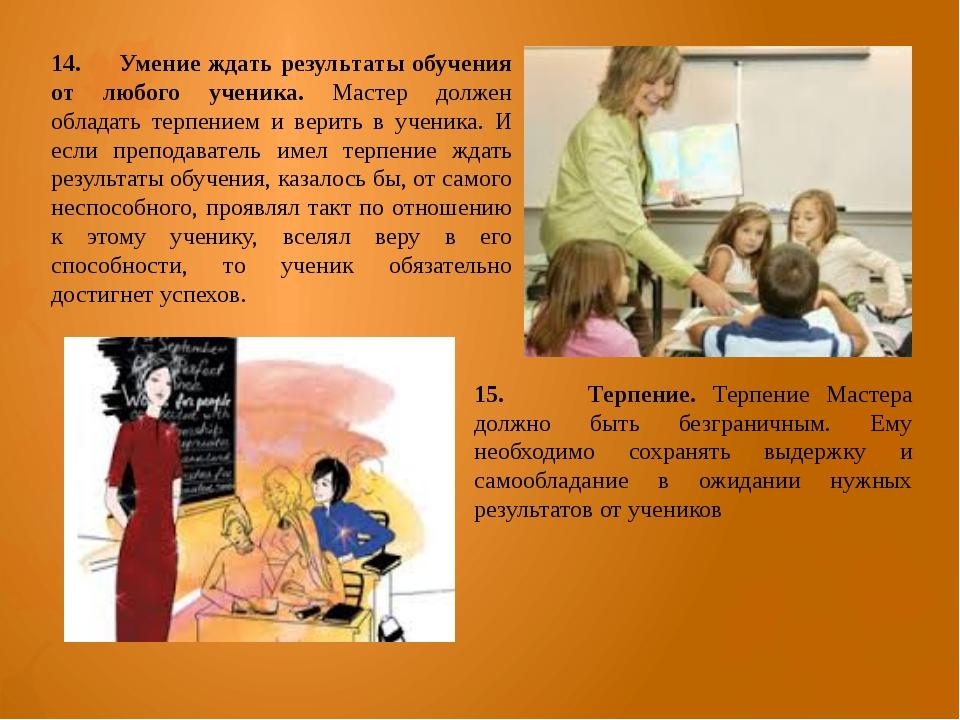 14. Умение ждать результаты обучения от любого ученика. Мастер должен обладат...