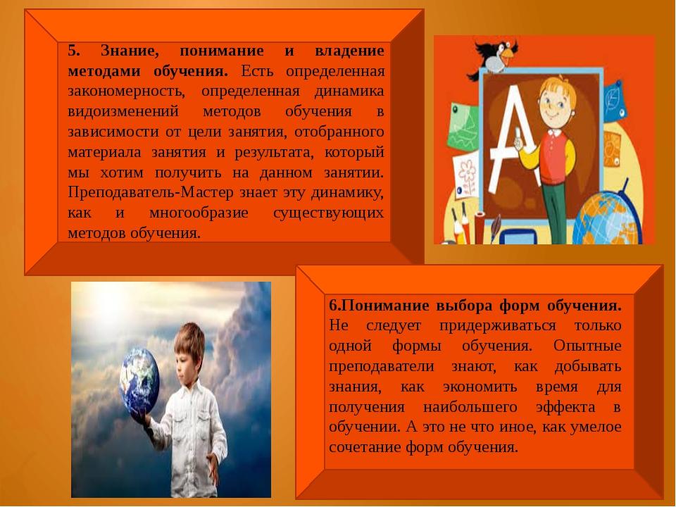 5. Знание, понимание и владение методами обучения. Есть определенная законом...