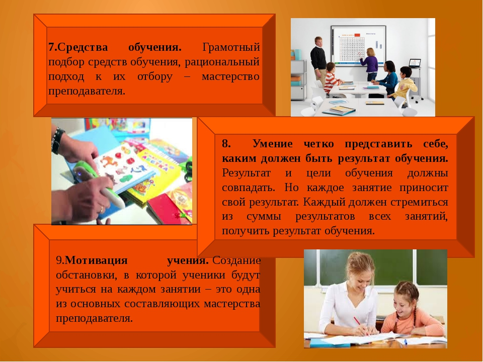 7.Средства обучения. Грамотный подбор средств обучения, рациональный подход...