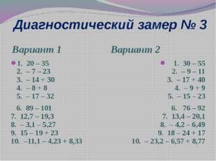 Диагностический замер № 3 Вариант 1 Вариант 2 1. 20 – 35 2. – 7 – 23 3. – 14