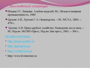 Использованная литература Ильина Г.С. Вязание. Альбом моделей. М.: Лёгкая и