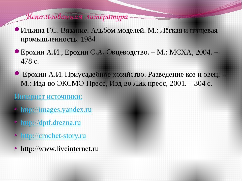 Использованная литература Ильина Г.С. Вязание. Альбом моделей. М.: Лёгкая и...