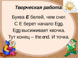 Творческая работа. Буква Е белей, чем снег. С Е берет начало Egg. Egg высижив