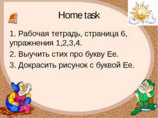 Home task 1. Рабочая тетрадь, страница 6, упражнения 1,2,3,4. 2. Выучить стих