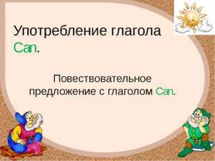 Употребление глагола Can. Повествовательное предложение с глаголом Can. Fokin
