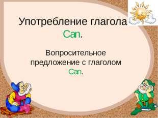 Употребление глагола Can. Вопросительное предложение с глаголом Can. FokinaLi