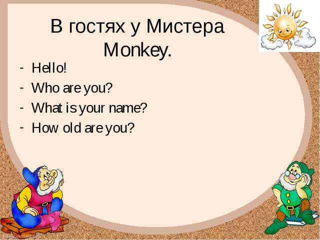 В гостях у Мистера Monkey. Hello! Who are you? What is your name? How old are...