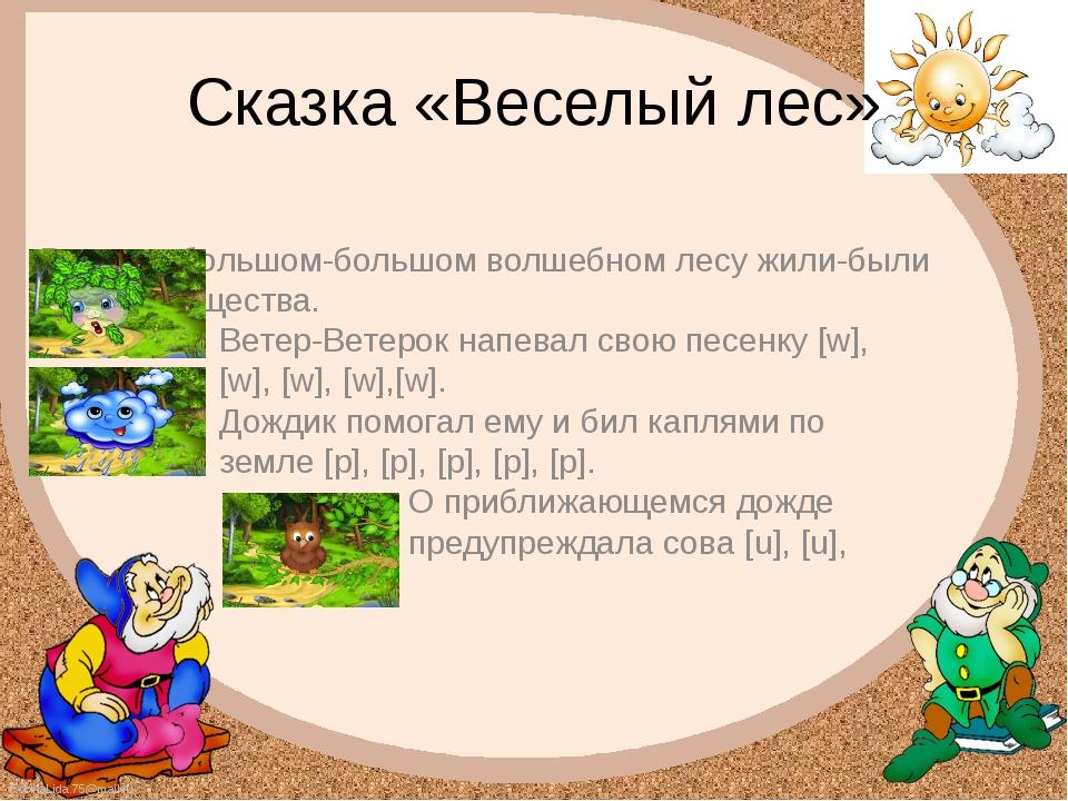 Сказка «Веселый лес» В одном большом-большом волшебном лесу жили-были разные...