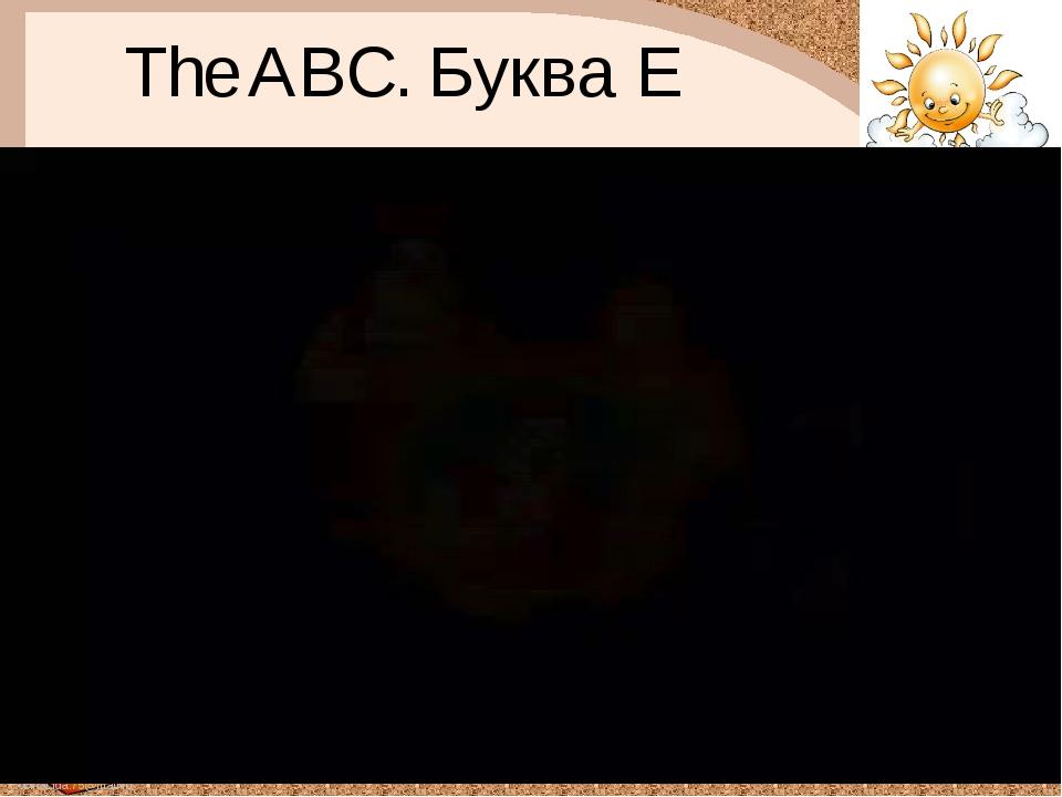 The ABC. Буква E FokinaLida.75@mail.ru