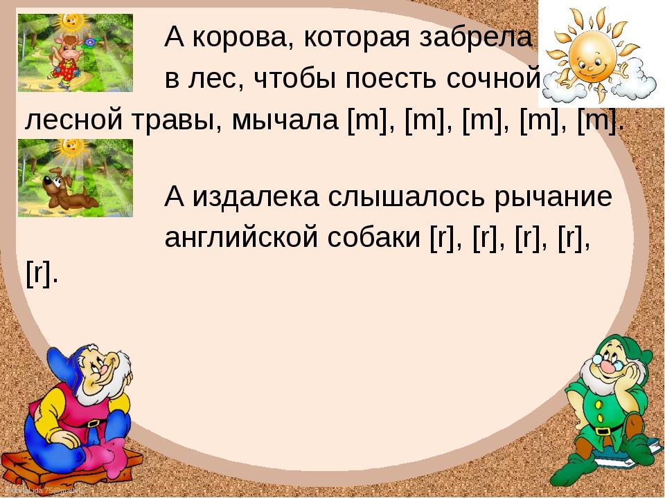 А корова, которая забрела в лес, чтобы поесть сочной лесной травы, мычала [m...