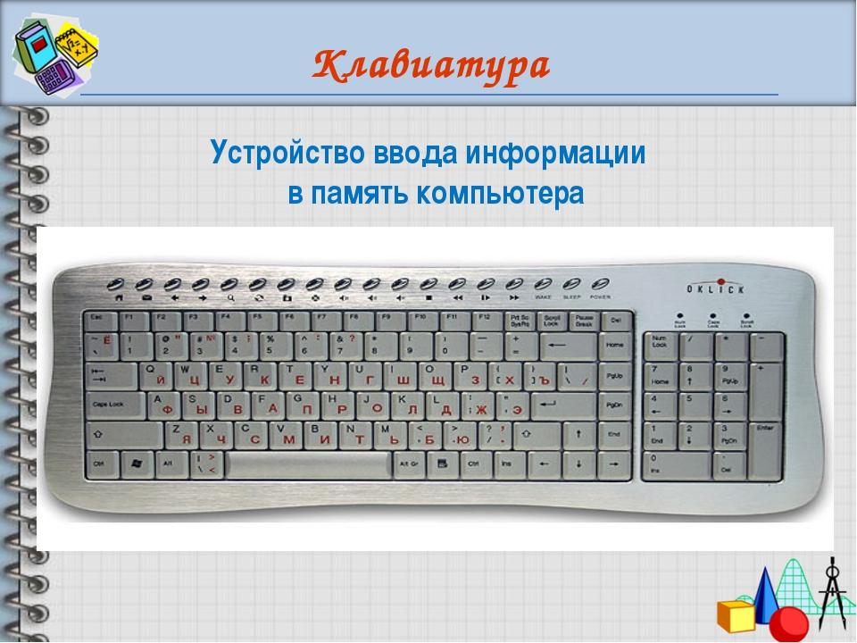 Клавиатура Устройство ввода информации в память компьютера