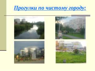 Прогулки по чистому городу: