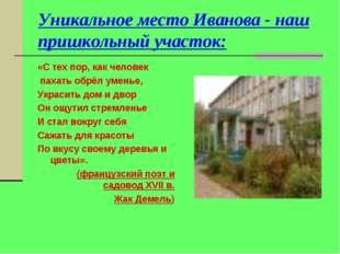Уникальное место Иванова - наш пришкольный участок: «С тех пор, как человек п