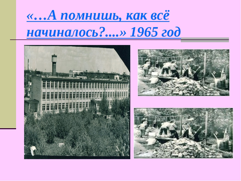 «…А помнишь, как всё начиналось?....» 1965 год