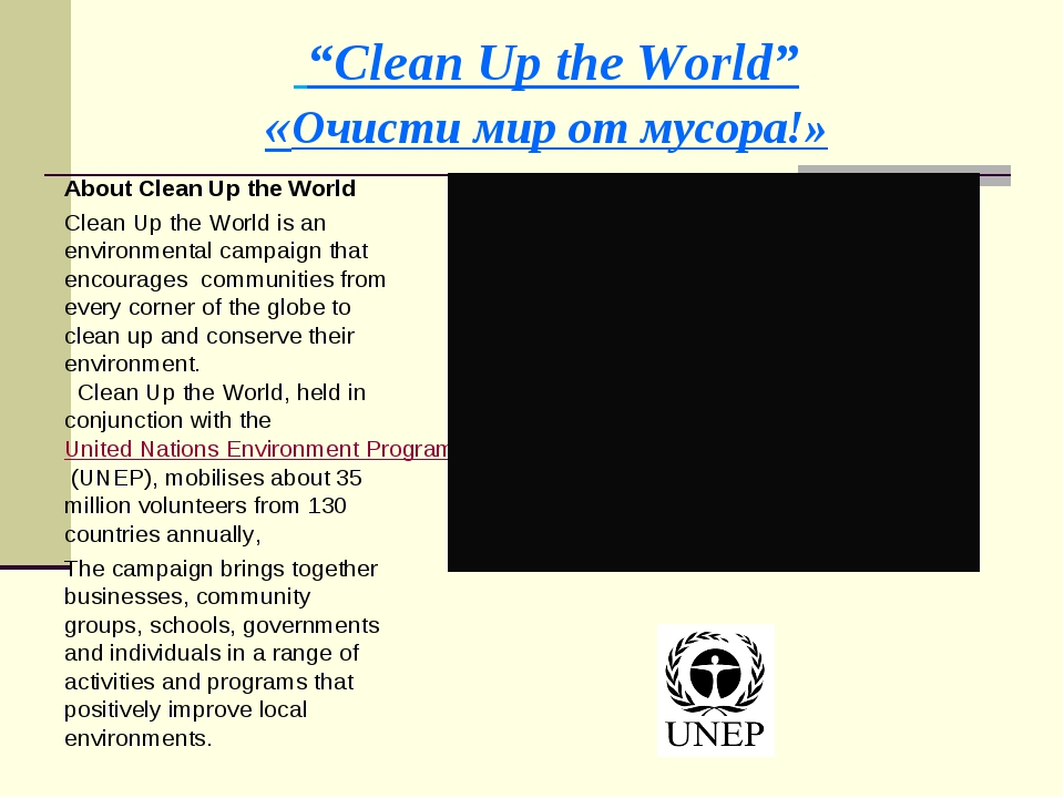 """""""Clean Up the World"""" «Очисти мир от мусора!» About Clean Up the World Clean..."""
