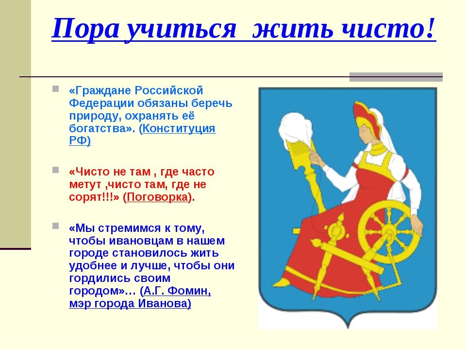 Пора учиться жить чисто! «Граждане Российской Федерации обязаны беречь природ...