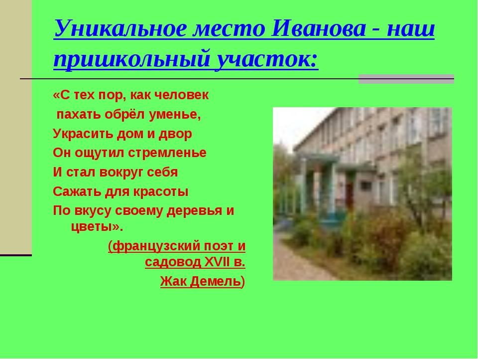 Уникальное место Иванова - наш пришкольный участок: «С тех пор, как человек п...