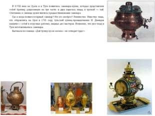 В XVIII веке на Урале и в Туле появились самовары-кухни, которые представлял