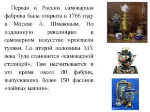 Первая в России самоварная фабрика была открыта в 1766 году в Москве А. Шмак