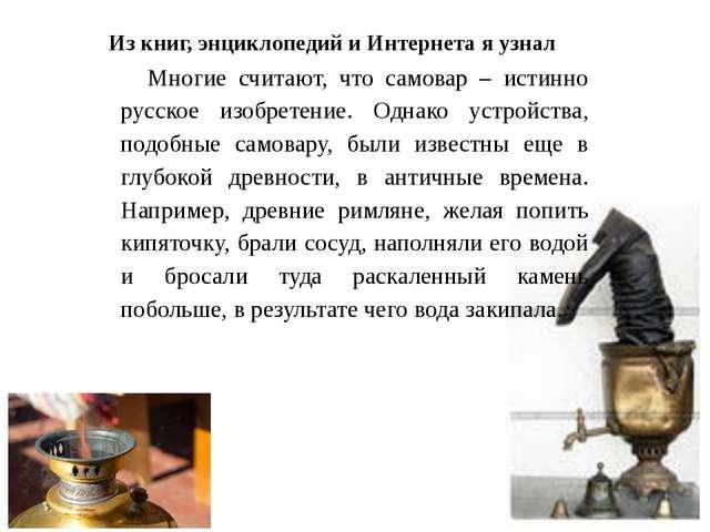 Из книг, энциклопедий и Интернета я узнал Многие считают, что самовар – исти...