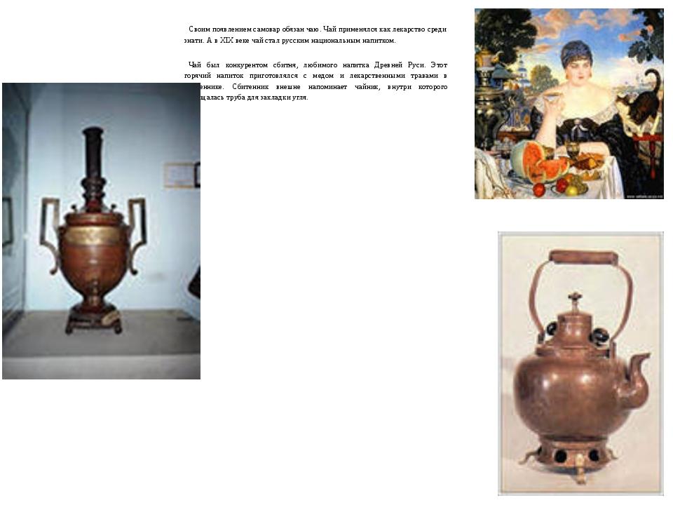 Своим появлением самовар обязан чаю. Чай применялся как лекарство среди знат...