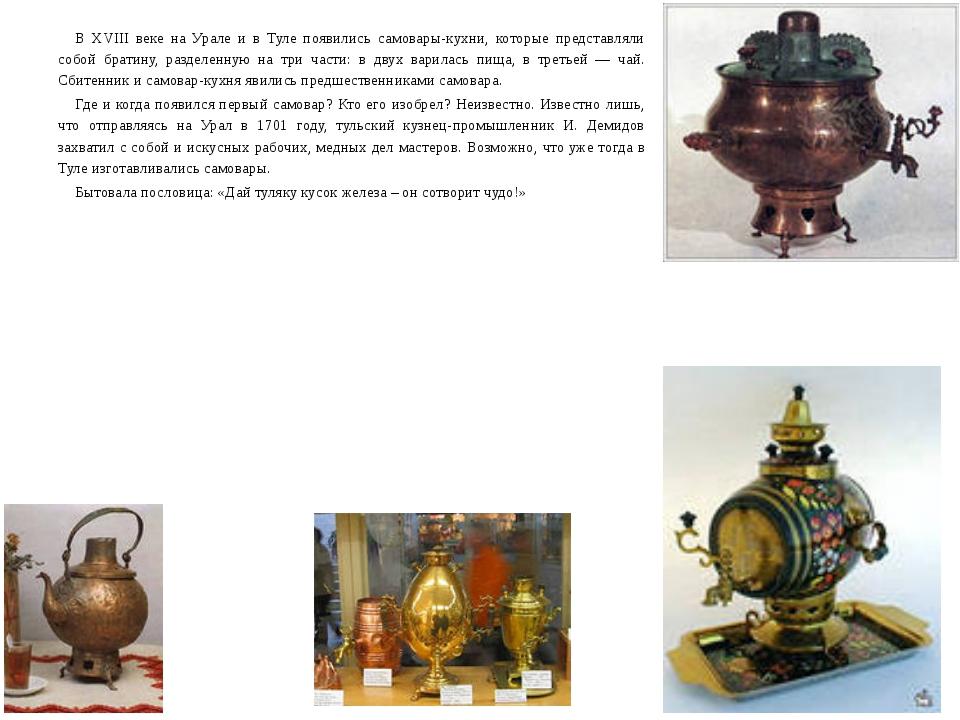 В XVIII веке на Урале и в Туле появились самовары-кухни, которые представлял...