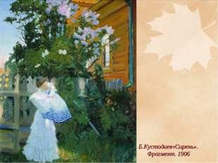 Б.Кустодиев«Сирень». Фрагмент. 1906