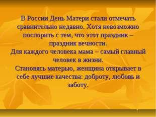 В России День Матери стали отмечать сравнительно недавно. Хотя невозможно по