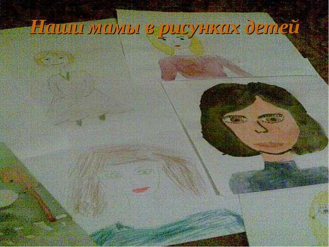 Наши мамы в рисунках детей