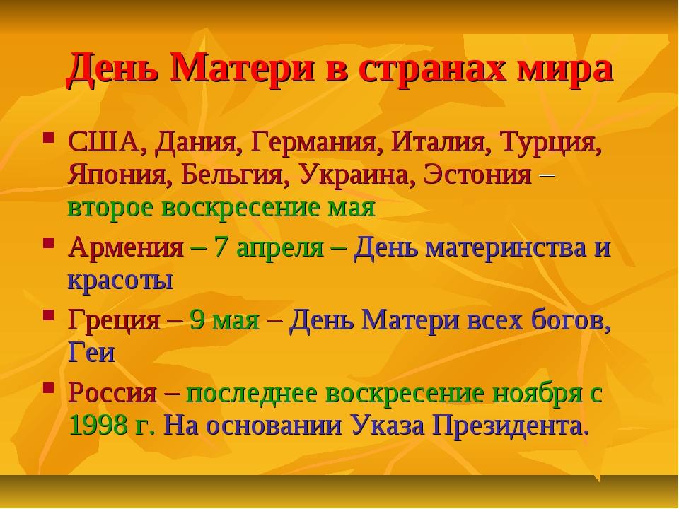 День Матери в странах мира США, Дания, Германия, Италия, Турция, Япония, Бель...