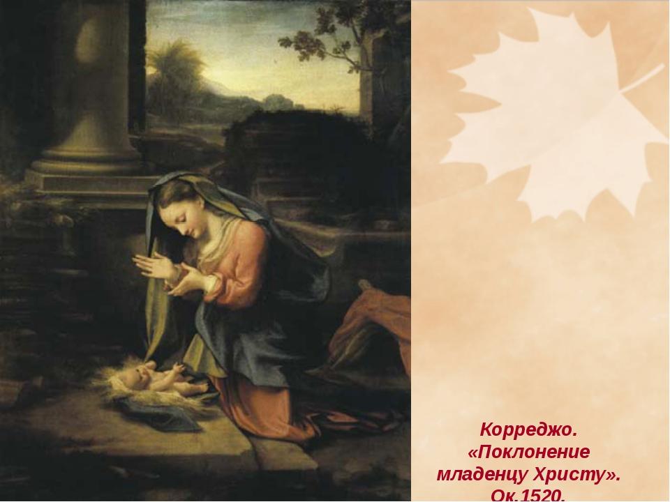 Корреджо. «Поклонение младенцу Христу». Ок.1520.