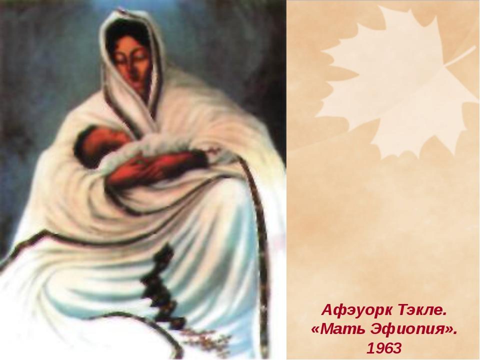 Афэуорк Тэкле. «Мать Эфиопия». 1963