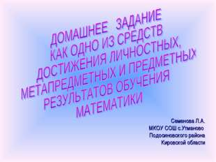 Семенова Л.А. МКОУ СОШ с.Утманово Подосиновского района Кировской области