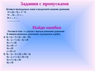 Вставьте пропущенные знаки и продолжите решение уравнения 14 + (2х – 5) = 3