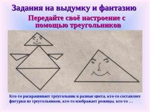 Задания на выдумку и фантазию Передайте своё настроение с помощью треугольник