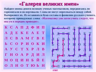 «Галерея великих имен» ответ Найдите имена девяти великих ученых-математиков,