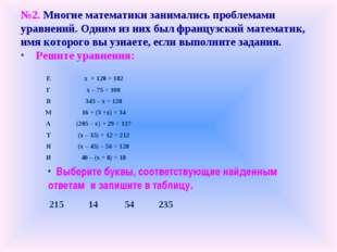 №2. Многие математики занимались проблемами уравнений. Одним из них был франц