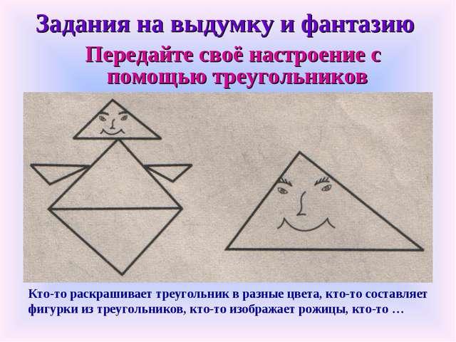 Задания на выдумку и фантазию Передайте своё настроение с помощью треугольник...