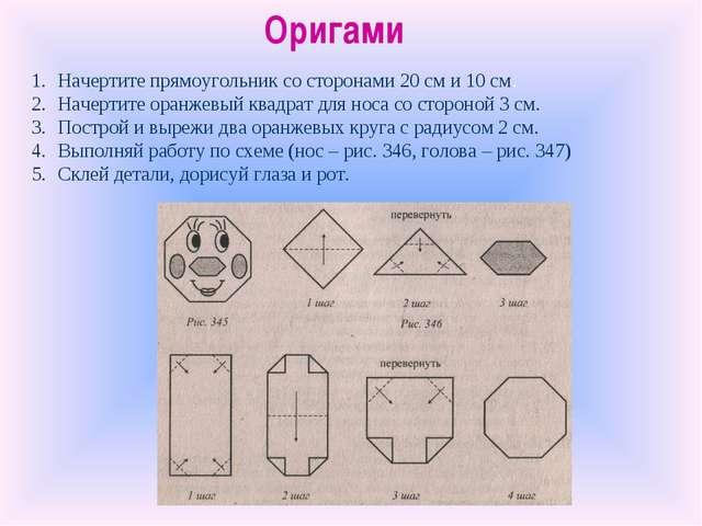 Оригами Начертите прямоугольник со сторонами 20 см и 10 см. Начертите оранжев...