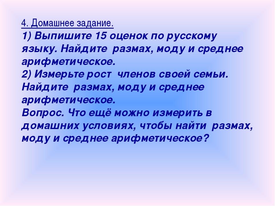 4. Домашнее задание. 1) Выпишите 15 оценок по русскому языку. Найдите размах,...